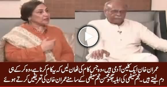 Imran Khan Is A Clean Person - Jugnu Mushin Praising Imran Khan In Front of Najam Sethi