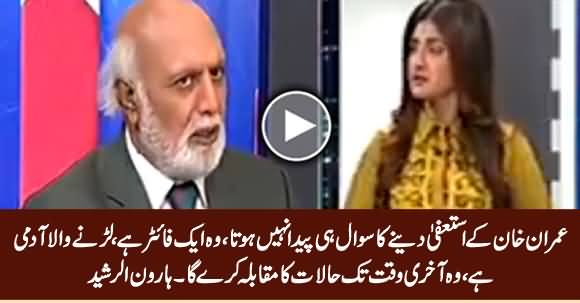 Imran Khan Is A Fighter, He Will Never Resign - Haroon Rasheed
