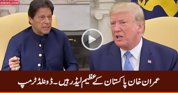 Imran Khan Is A Great Leader of Pakistan - Donald Trump