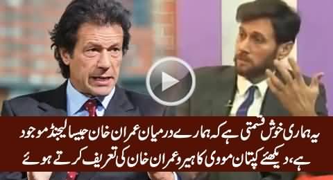 Imran Khan Is A Legend - Watch How Hero of Kaptaan Movie Praising Imran Khan