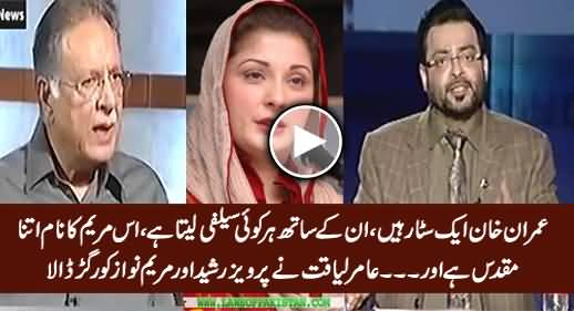 Imran Khan Is A Star - Amir Liaquat Grilled Pervez Rasheed & Maryam Nawaz