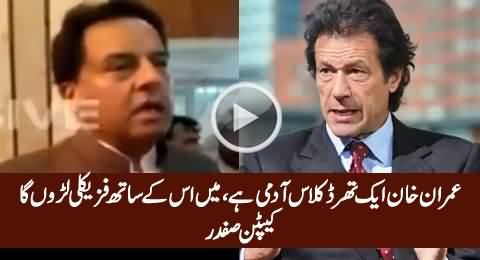 Imran Khan Is A Third Class Person, I Will Fight Physically Against Him - Captain Safdar