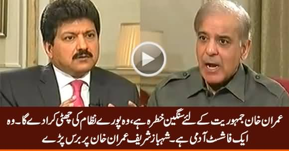 Imran Khan Is A Threat To Democracy, He Will Destroy The Whole System - Shahbaz Sharif