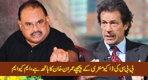 Imran Khan Is Behind The Documentary of BBC Against MQM - Says MQM