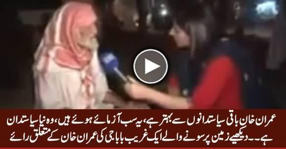 Imran Khan Is Better Than Other Politicians - A Poor Old Man Praising Imran Khan