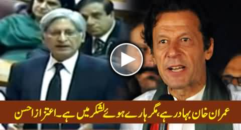 Imran Khan is Brave But He is in the Army of Losers - Aitzaz Ahsan