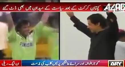 Imran Khan is Determined to Win another World Cup in Islamabad Like 1992