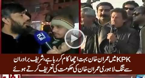 Imran Khan Is Doing Great Work in KPK - People of Lahore Praising Imran Khan
