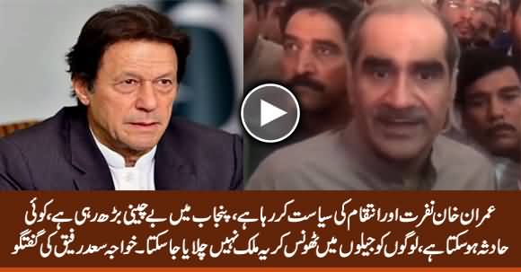 Imran Khan Is Doing The Politics of Hate & Revenge - Khawaja Saad Rafique Bashing Imran Khan