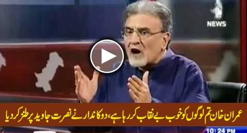 Imran Khan Is Exposing You All Journalists Very Well, A Shopkeeper to Nusrat Javed