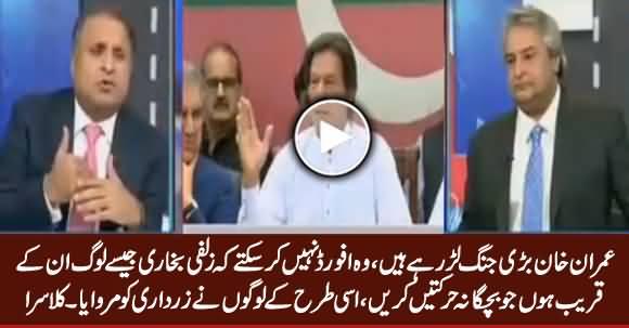 Imran Khan Is Fighting A Big Battle, He Should Avoid Zulfi Bukhari Type People - Rauf Klasra