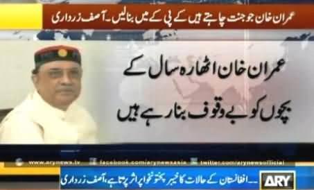 Imran Khan is Fooling the Youth of Pakistan, He Should Form His Proposed Heaven in KPK - Asif Zardari