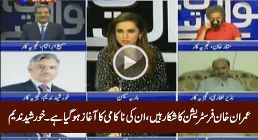 Imran Khan Is Frustrated, He Will Be Failed Definitely - Khursheed Nadeem