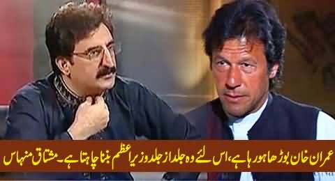 Imran Khan is Getting Old, Therefore He Wants to Become Prime Minister As Soon As Possible - Mushtaq Minhas