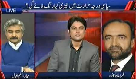 Imran Khan is Holding the Biggest Jalsas of Pakistan's History - Qamar Zaman Kaira
