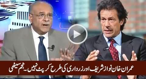 Imran Khan Is Honest, Clean & Sincere to Pakistan - Najam Sethi Praising Imran Khan