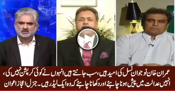 Imran Khan Is Hope For Young Generation, He Should Appear Before Court - Gen. (R) Ejaz Awan