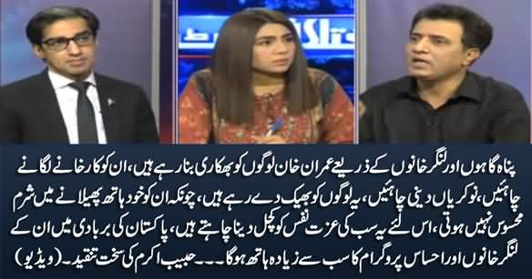 Imran Khan Is Making People Beggars Through Ehsaas Program - Habib Akram