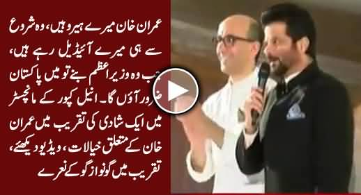 Imran Khan Is My Inspiration - Anil Kapoor Praising Imran Khan In A Wedding Ceremony in Manchester