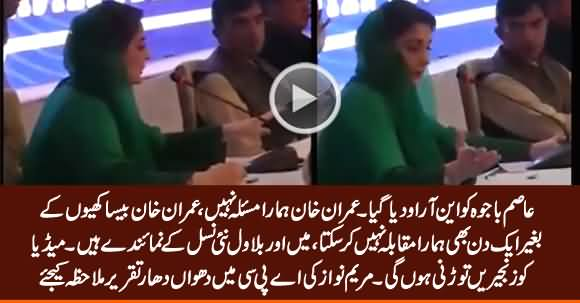 Imran Khan Is Not An Issue For Us - Maryam Nawaz Speech in All Parties Conference