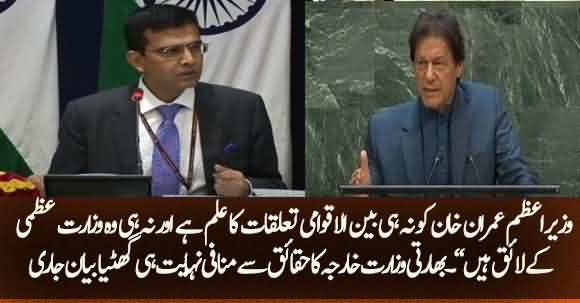 Imran Khan Is Not Capable To Hold PM Office - Indian Forigen Office Gone Mad