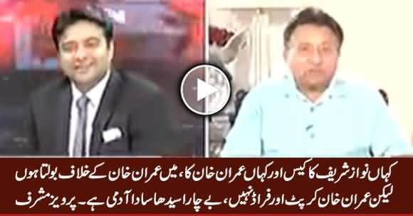 Imran Khan Is Not Corrupt And Fraud Like Nawaz Sharif, He Is Honest Man - Pervez Musharraf
