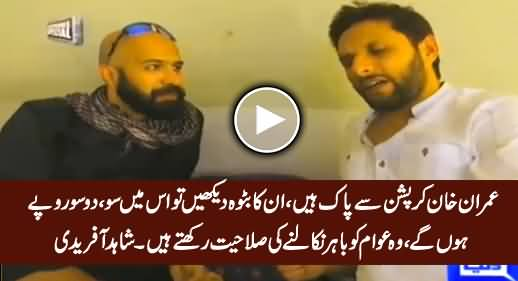 Imran Khan Is Not Corrupt & He Is Crowd Puller - Shahid Afridi Praising Imran Khan