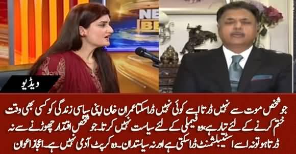 Imran Khan Is Not Corrupt So No One Can Terrify Him Including Establishment - Ijaz Awan