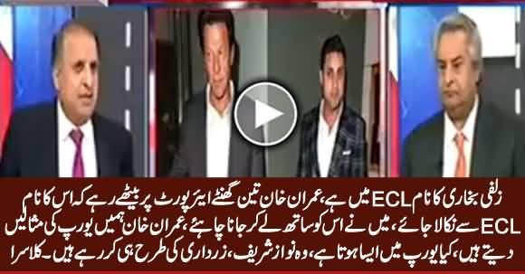 Imran Khan Is Not Different, He Is Just Like Nawaz Sharif & Zardari - Rauf Klasra