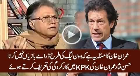 Imran Khan Is Not Drama Baz Like PMLN - Hassan Nisar Praising PTI Performance in KP