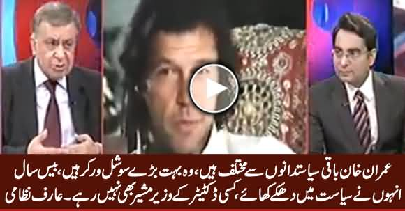 Imran Khan Is Not Like Other Pakistani Politicians, He Is Different - Arif Nizami