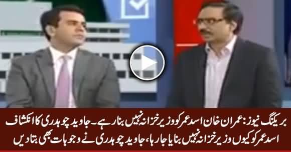 Imran Khan Is Not Making Asad Umar Finance Minister - Javed Chuahdhry Telling The Reason