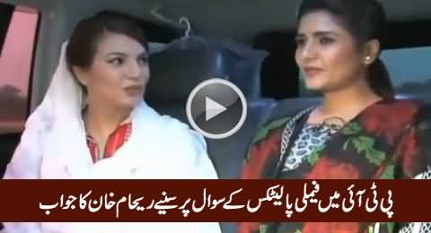 Imran Khan Is Not My Father - Reham Khan's Reply On the Question of Family Politics in PTI
