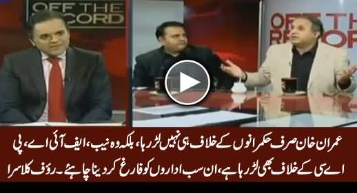 Imran Khan Is Not Only Fighting Against Rulers But Also Fighting Against NAB, FIA & PAC - Rauf Klasra