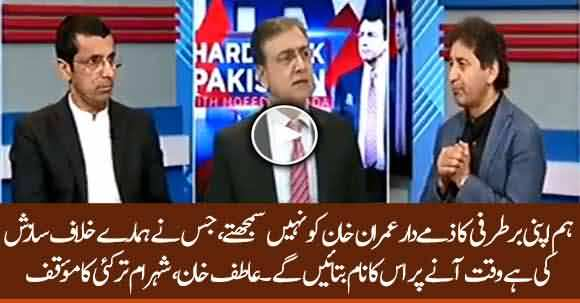 Imran Khan Is Not Responsible Of Our Removal From Cabinet We Shall Disclose Name Who Planned It - Atif Khan