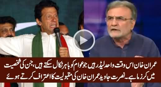 Imran Khan Is Only Charismatic & Crowd-Puller Politician of Pakistan - Nusrat Javed