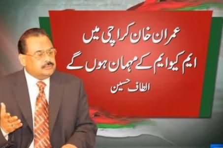 Imran Khan is Our Guest in Karachi, Altaf Hussain Welcomes Imran Khan in Karachi