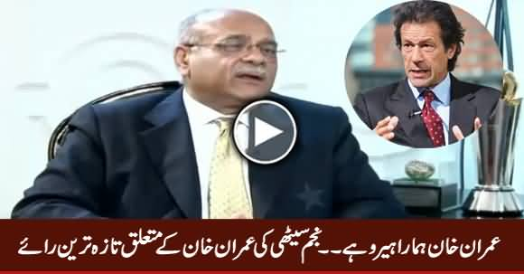 Imran Khan Is Our Hero - Najam Sethi's Latest Views About Imran Khan