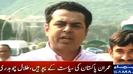Imran Khan is Pappu of Pakistani Politics - Talal Chaudhry Bashing Imran Khan