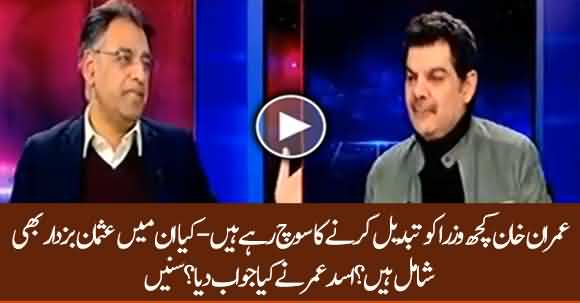 Imran Khan Is Planning To Change Some Ministers Soon - Asad Umar Reveals