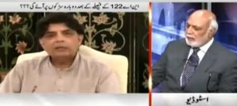 Imran Khan Is Ready To Make Ch. Nisar PTI President If He Joins PTI - Haroon Rasheed