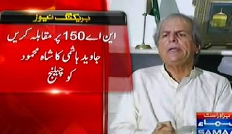 Imran Khan is Really Innocent Person, Javed Hashmi Press Conference - 22nd September 2014