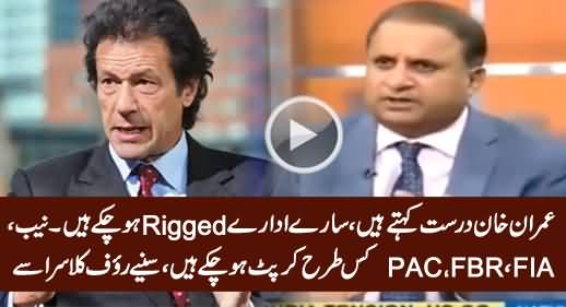 Imran Khan Is Right, All The Institutions Are Rigged Including NAB, FIA, FBR - Rauf Klasra