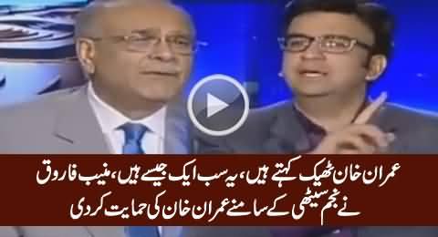 Imran Khan Is Right - Munib Farooq Supports Imran Khan In Front of Najam Sethi