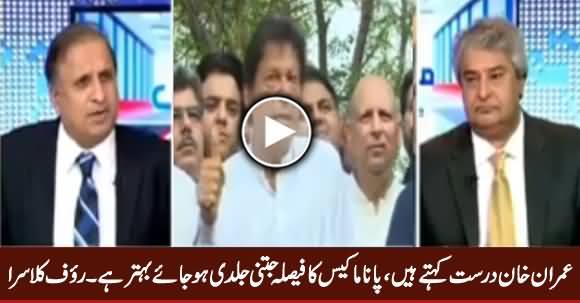 Imran Khan Is Right, Panama Case Verdict Should Be Announced Soon - Rauf Klasra