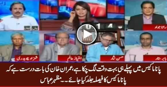 Imran Khan Is Right That Supreme Court Should Announce Panama Verdict Soon - Mazhar Abbas