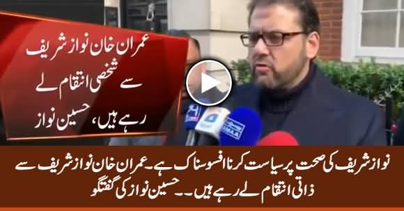 Imran Khan Is Taking Revenge From Nawaz Sharif - Hussain Nawaz