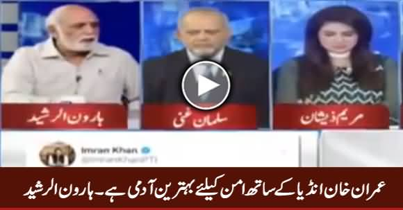 Imran Khan Is the Best Person For Peace With India - Haroon ur Rasheed