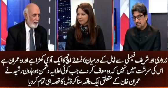 Imran Khan Is The Big Obstacle In Nawaz Sharif's Deal And He Will Not Tolerate - Haroon Rasheed