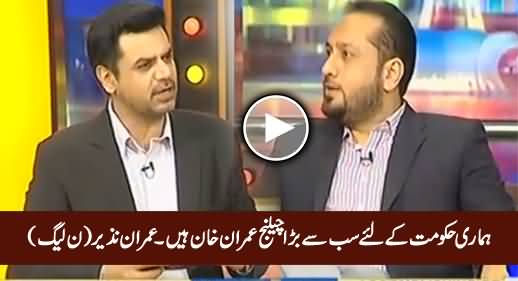 Imran Khan Is The Biggest Challenge For Our Govt - Imran Nazir (PMLN)